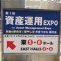第1回! 資産運用セミナー@東京ビッグサイトにいってみた