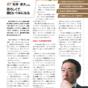 【日経ビジネス】松井証券の松井道夫社長の名言とは
